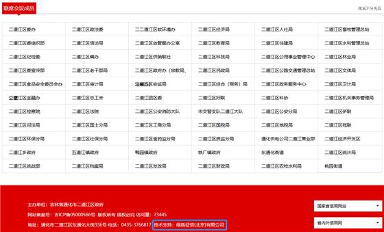 绿盾征信(北京)有限公司