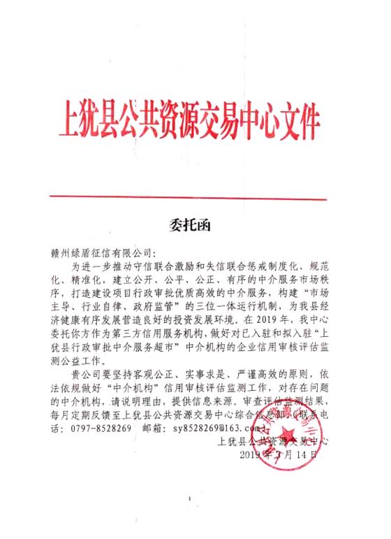 绿盾征信赣州服务机构