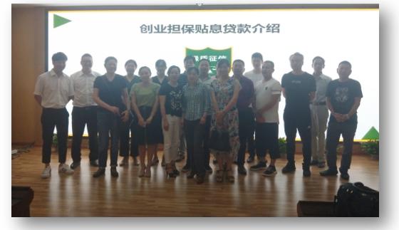 绿盾征信宜昌服务机构组织学习创业担保政府贴息贷款政策