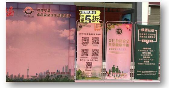 綠盾征信咸寧服務機構參加2019年咸安區食品安全宣傳周啟動儀式
