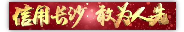 """綠盾征信:""""信用長沙,敢為人先"""""""