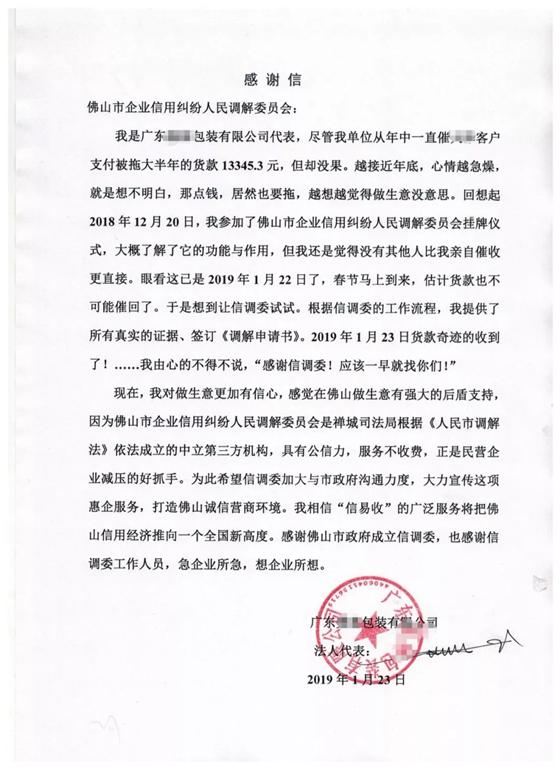 """佛山市信调委""""信易收""""服务成功解决多家企业信用纠纷"""