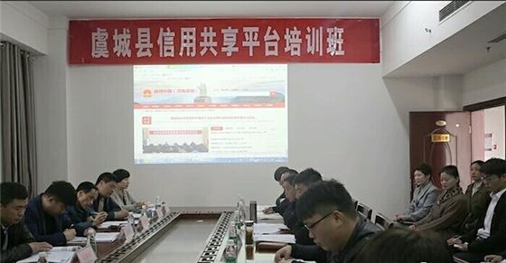 绿盾征信参加虞城县信用信息共享平台培训班 讲解操作知识