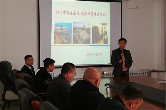 綠盾征信支持煙台招遠皮革城信用可視化工程啓動實施