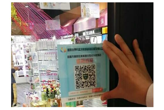 绿盾征信支持宜昌水悦城实施信用可视化工程升级改造项目