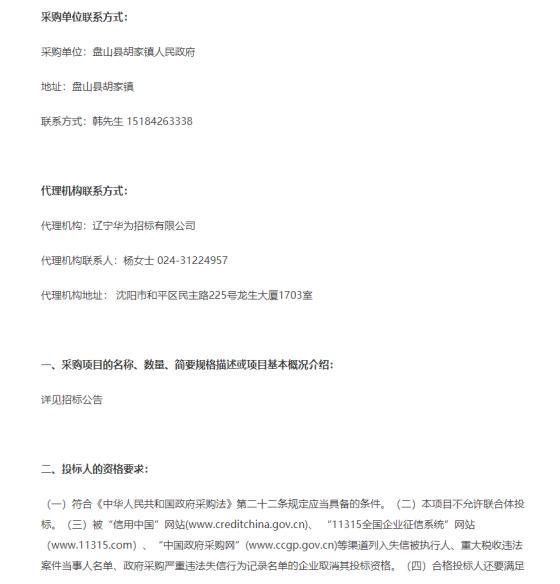 绿盾征信系统服务辽宁盘山县沙岭镇、胡家镇政府采购招标