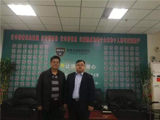 绿盾征信赣州服务机构与北京银行赣州分行达成合作意向