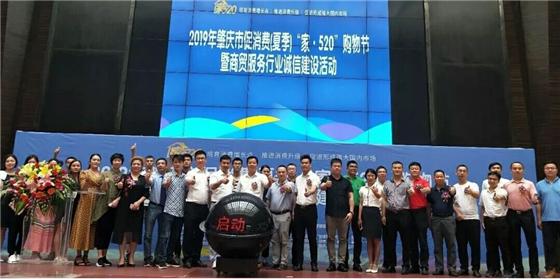 绿盾征信系统助力肇庆市商贸服务行业诚信建设