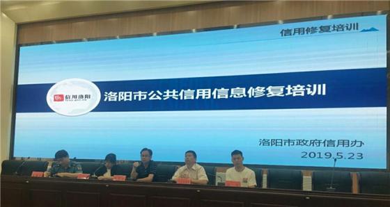 绿盾征信洛阳服务机构协办洛阳市第三期企业信用修复培训班