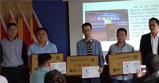 绿盾征信甘肃服务机构参加临洮县企业信用建设培训会