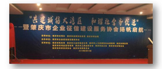 肇庆市企业征信建设服务协会依托绿盾征信系统建立会员信用档案