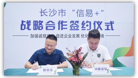 """綠盾征信長沙服務機構與相關企業達成""""信易租""""戰略合作"""