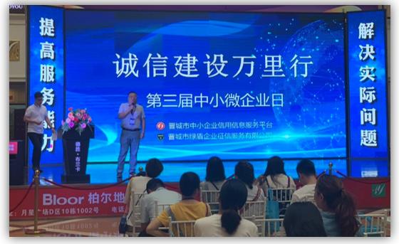 绿盾征信晋城服务机构协办晋城市第三届中小微企业日活动