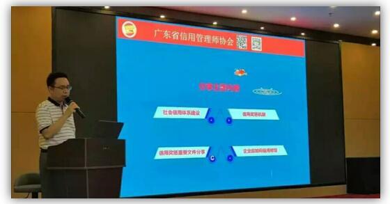 绿盾征信广州服务机构协办天河区第一期信用修复培训会