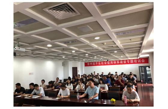 徐州经济技术开发区信用体系建设专题培训会