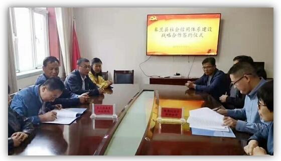 绿盾征信甘肃服务机构与皋兰县发改局签订战略合作协议