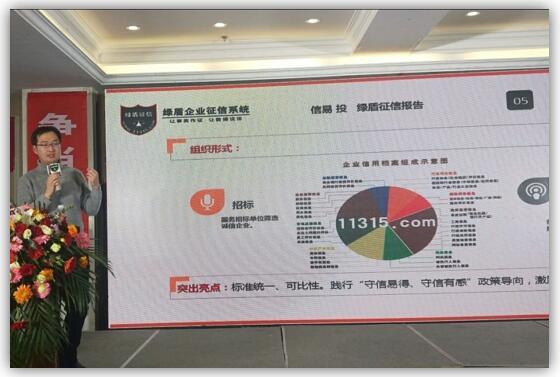 綠盾征信泰安服務機構承辦泰安市第二屆信用高峰論壇