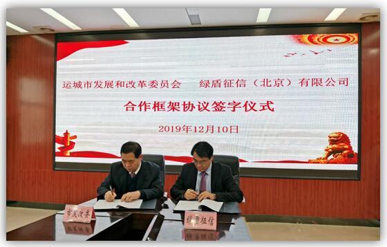 綠盾征信與運城市發改委簽訂信用體系建設合作框架協議