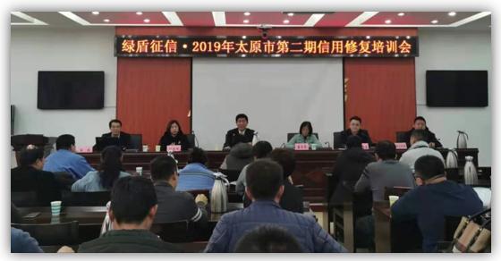 綠盾征信參加太原市2019年第二期信用修復培訓會