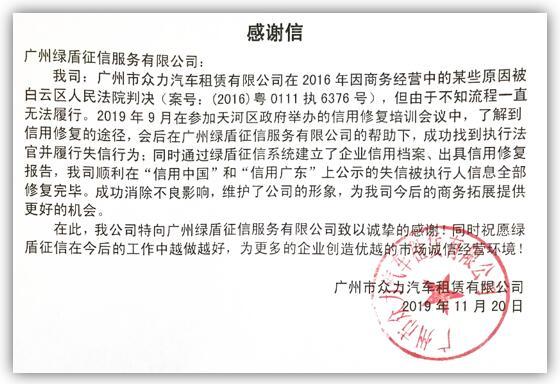 綠盾征信廣州服務機構收到一汽車租賃企業感謝信