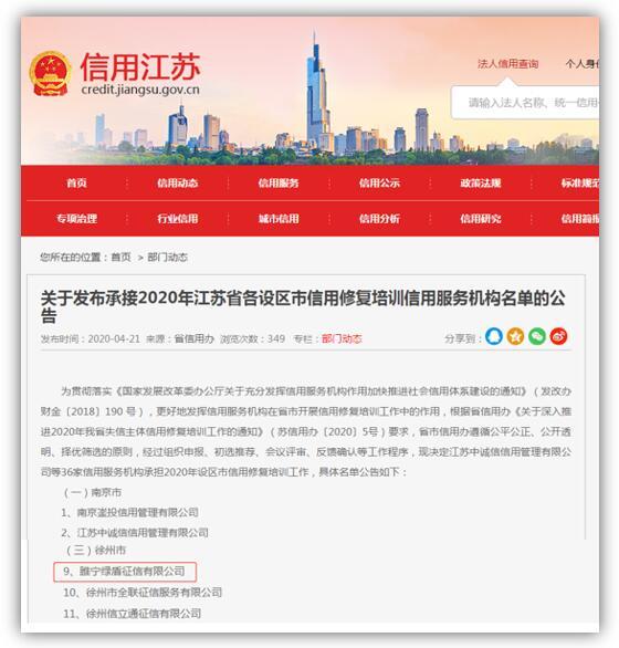 绿盾征信睢宁服务机构承担2020年徐州市信用修复培训工作