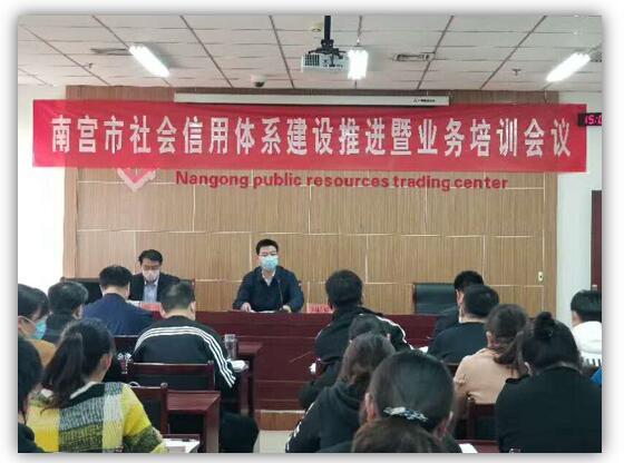 绿盾征信参加南宫市社会信用体系建设推进暨业务培训会议