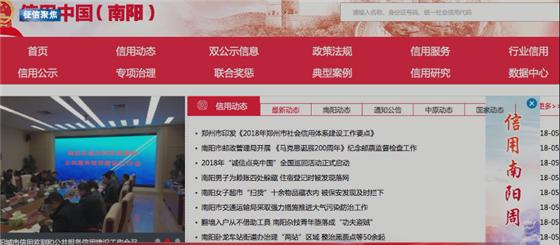 绿盾征信官方网站