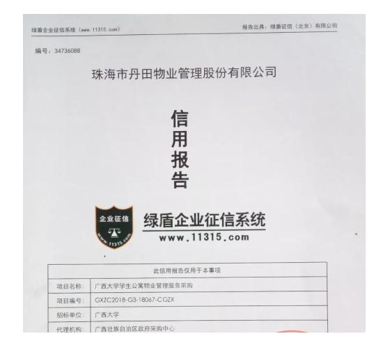 绿盾征信企业信用报告是反映企业信用状况的记录文件