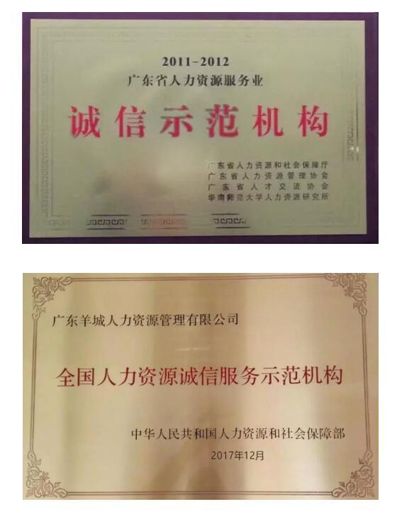 绿盾征信广州服务机构