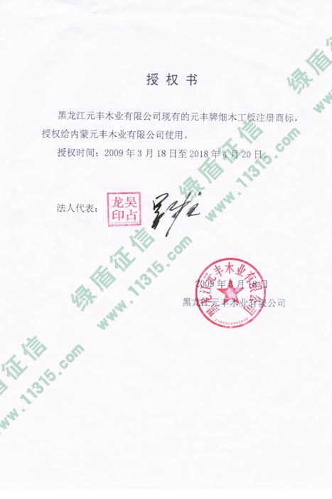 商标授权书图片