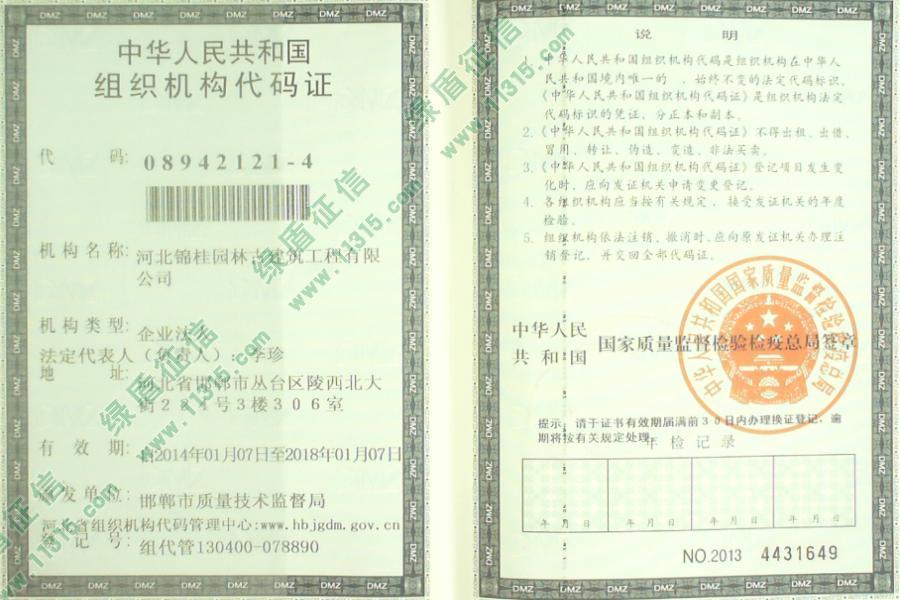 河北锦桂园林古建筑工程有限公司企业资质信息