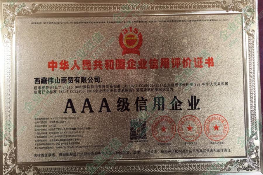 2017年北京中美华盛国际信用评价事务所aaa级信用企业