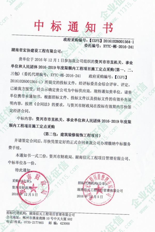 湖南省宏协建设工程_招标投标档案高中2016金秀李本溪行业图片