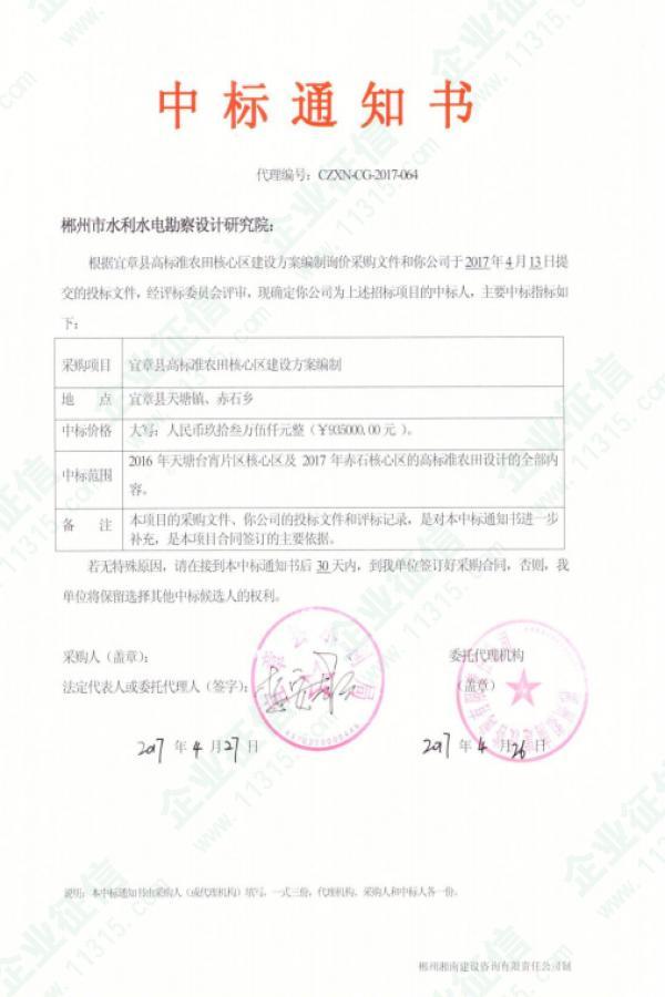 水利工程建设项目招标投标管理规定2015_上海市建设工程监理项目非招标发包登记表_东洋工程2015项目