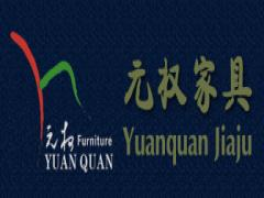 南康家具行业推介企业:江西元权家具有限公司