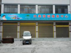 平利县氏美营销服务中心
