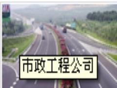 濮阳市市政工程公司