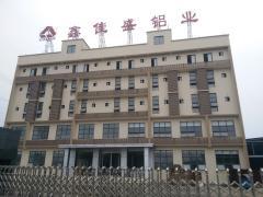四川鑫佳盛铝业有限公司