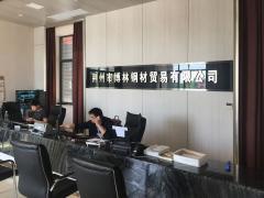 荆州市博林钢材贸易有限公司