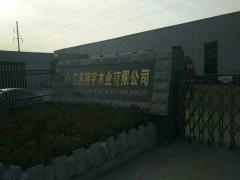 沭阳县贤官翔宇木业制品厂