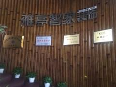 潜江市雅亭智家建筑装饰工程有限公司