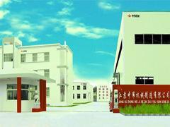 江苏中伟机械制造有限公司