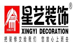 广东星艺装饰集团贵州有限公司