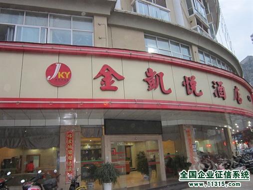 赣州市南康区金凯悦酒店发展有限公司