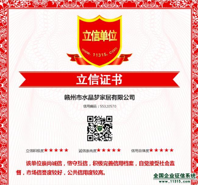 赣州市水晶梦家居有限公司立信标识