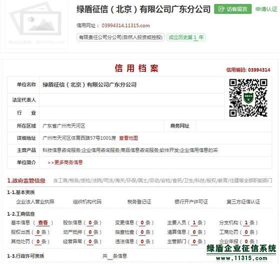 绿盾征信广东分公司