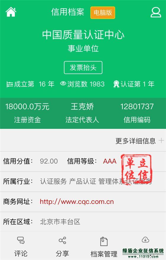 """中国质量认证中心""""立信用信""""做楷模"""