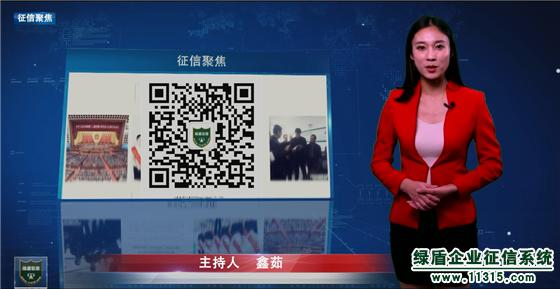 绿盾征信全国企业征信系统