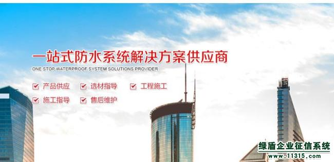 江西三易防水技术有限公司一站式防水供应商