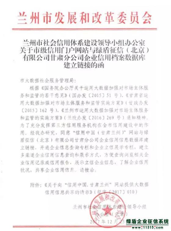 绿盾征信(北京)有限公司甘肃分公司